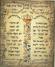 180px-Decalogue_parchment_by_Jekuthiel_Sofer_1768